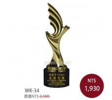 WK-34圓黑晶+神采飛揚